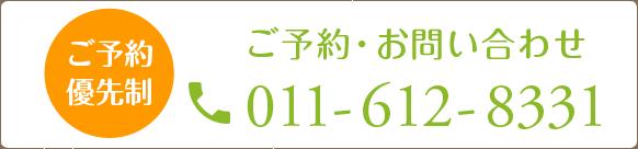 ご予約優先制 ご予約・お問い合わせ 011-612-8331