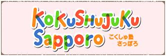 KoKuShuJuKu Sapporo