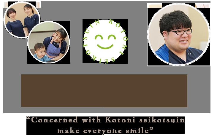 """琴似整骨院に関わる全ての人を笑顔にする """"Concerned with Kotoni seikotsuin make everyone smile"""""""