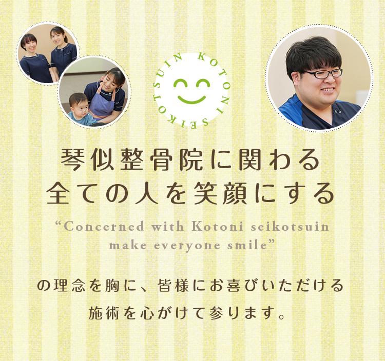 """琴似整骨院に関わる全ての人を笑顔にするの理念を胸に、皆様にお喜びいただける施術を心がけて参ります。""""Concerned with Kotoni seikotsuin make everyone smile"""""""